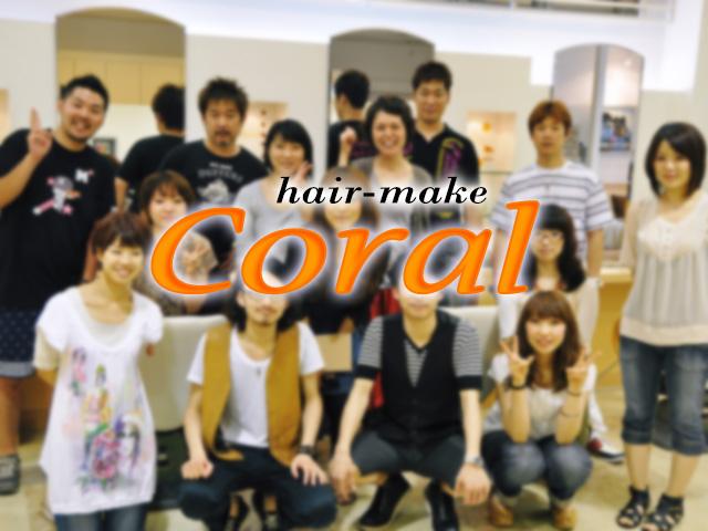 田無美容室コーラル_staff