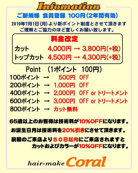 田無美容室コーラルメンバー特典